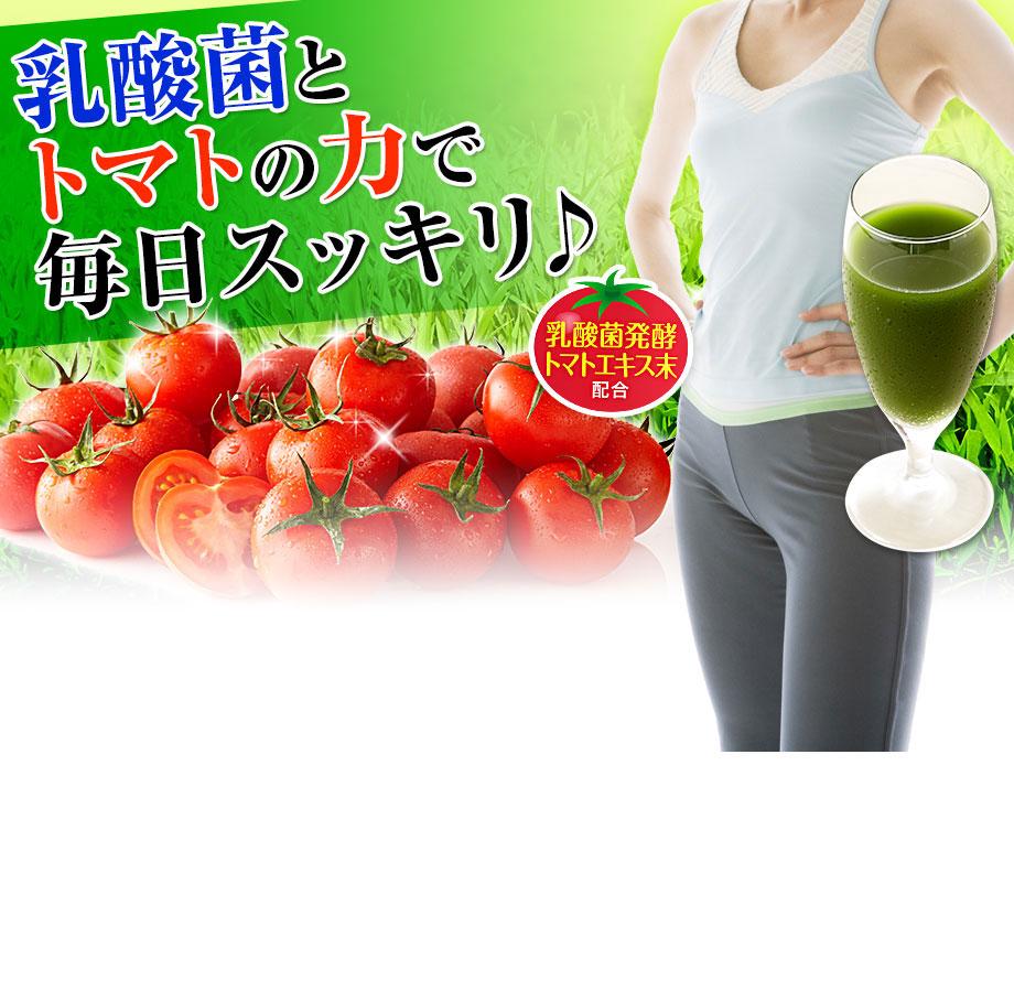 すっきり爽快青汁 乳酸菌発酵トマトエキス末配合 理研ビタミンの自信作