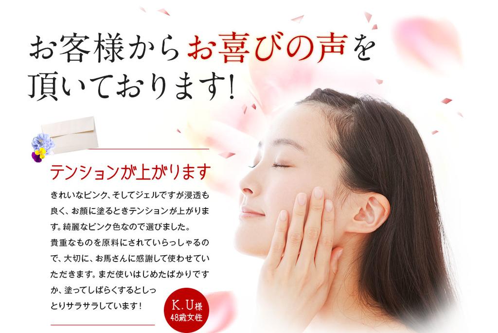 美肌のための有用成分アップ プラセンタ PCCプレミアムジェルF