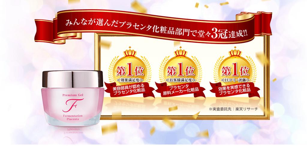 PCCプレミアムジェルF プラセンタ化粧品部門 3冠達成