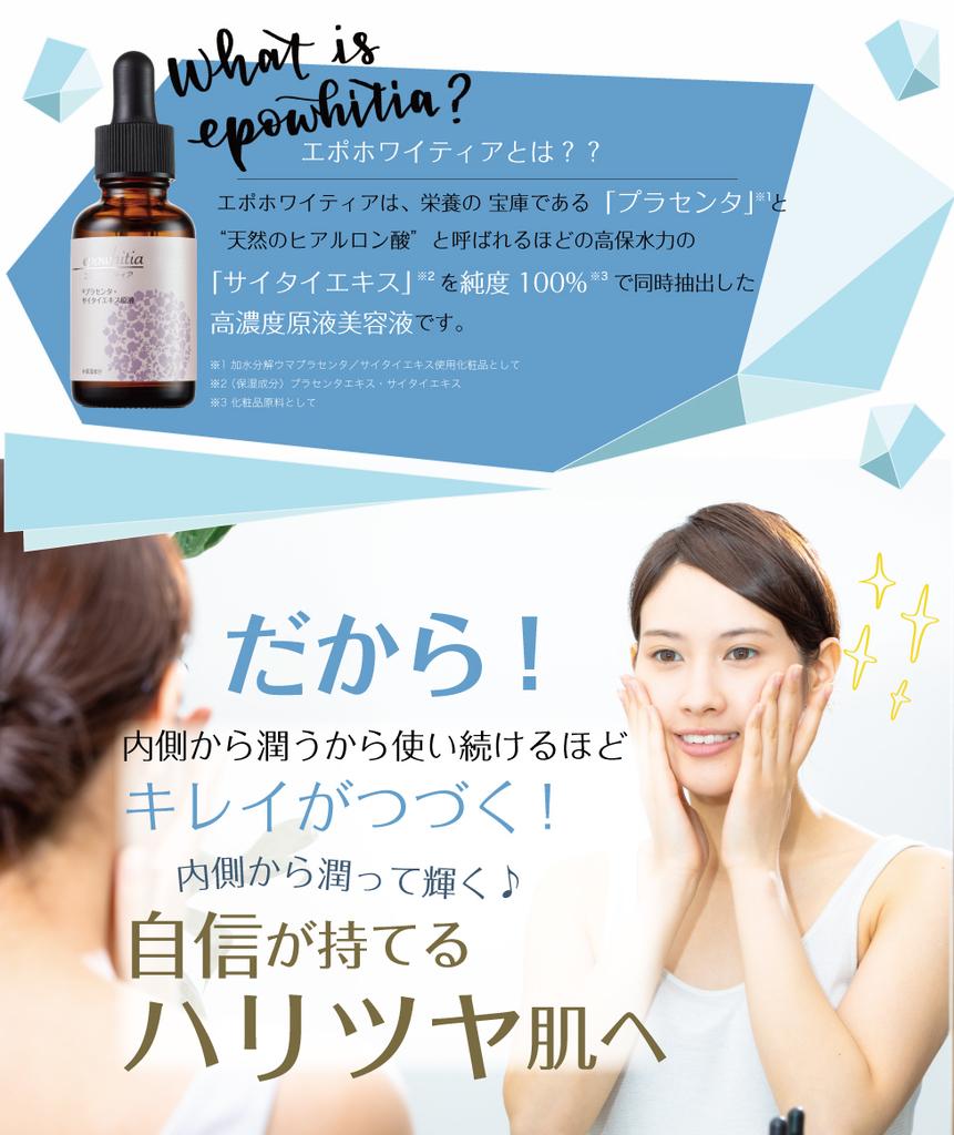 エポホワイティア プラセンタ・サイタイ同時抽出 肌の再生力アップ アミノ酸高配合