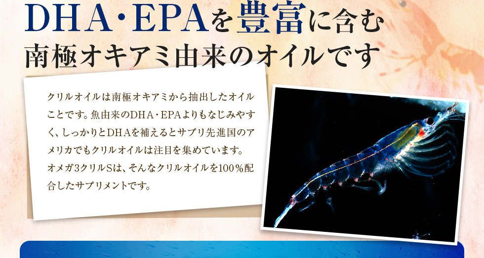 オメガ3クリルS DHA・EPAサプリ 体への吸収率が高い