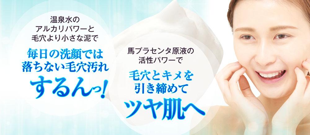 Tp200ホワイトソープ 泡洗顔 プラセンタ配合 洗顔で美肌効果