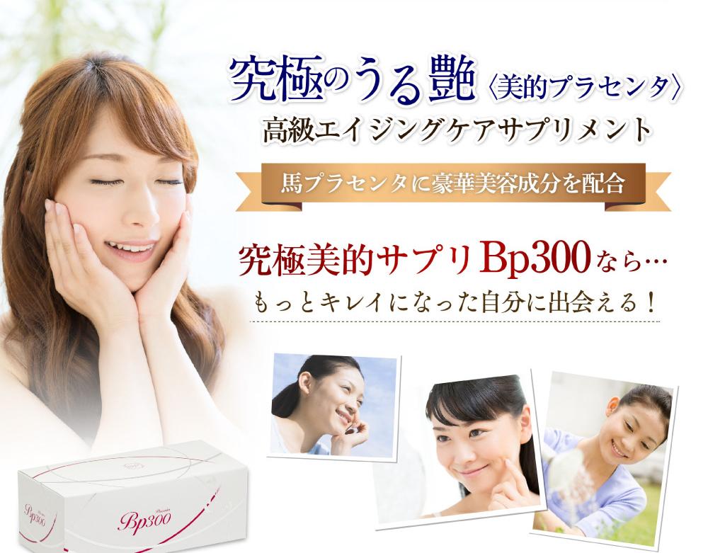 透活美肌サプリ Bp300 うる肌美人サプリ プラセンタサプリ 美容成分高配合