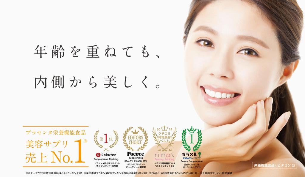 プラセンタファイン 美魔女の山田佳子さん愛用 透活美肌サプリ