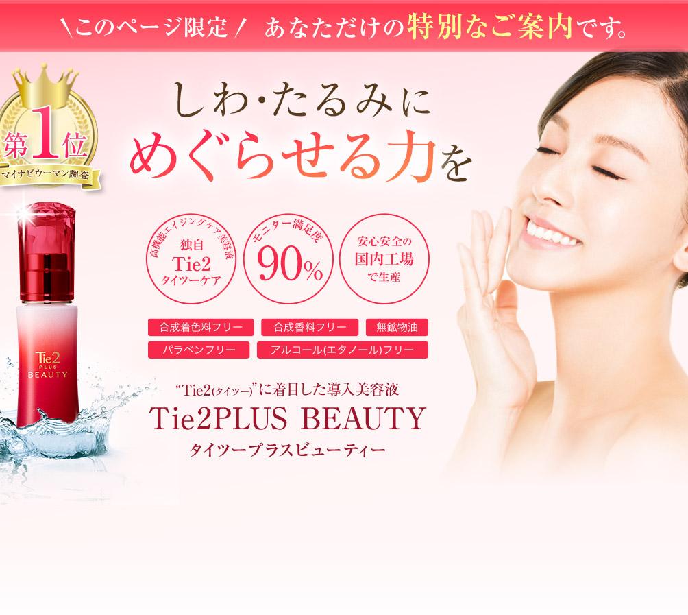 Tie2美容 透活導入美容液【Tie2PLUS BEAUTY導入美容液】 毛細血管ケア美容液