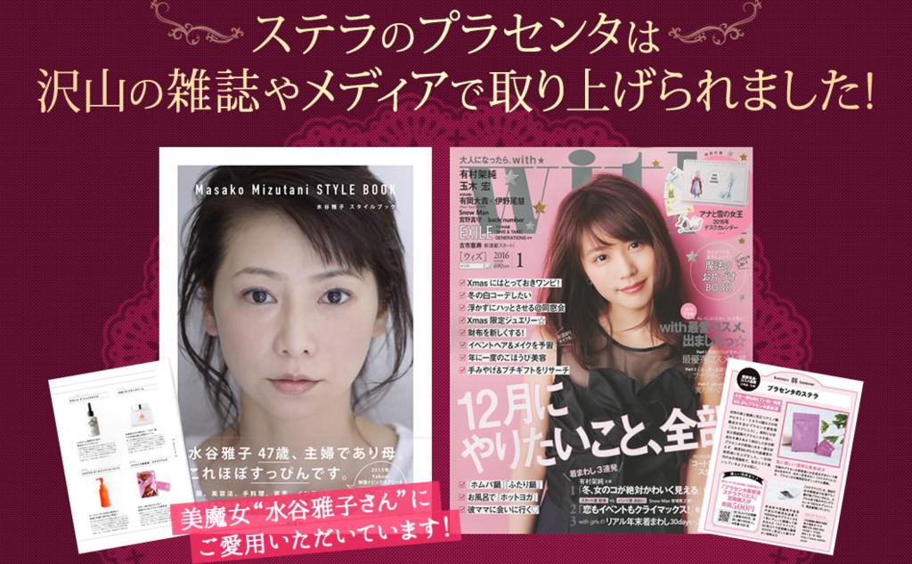 プラセンタサプリ 透活美容サプリ 水谷雅子さん愛用 美魔女愛用サプリ 美肌サプリ