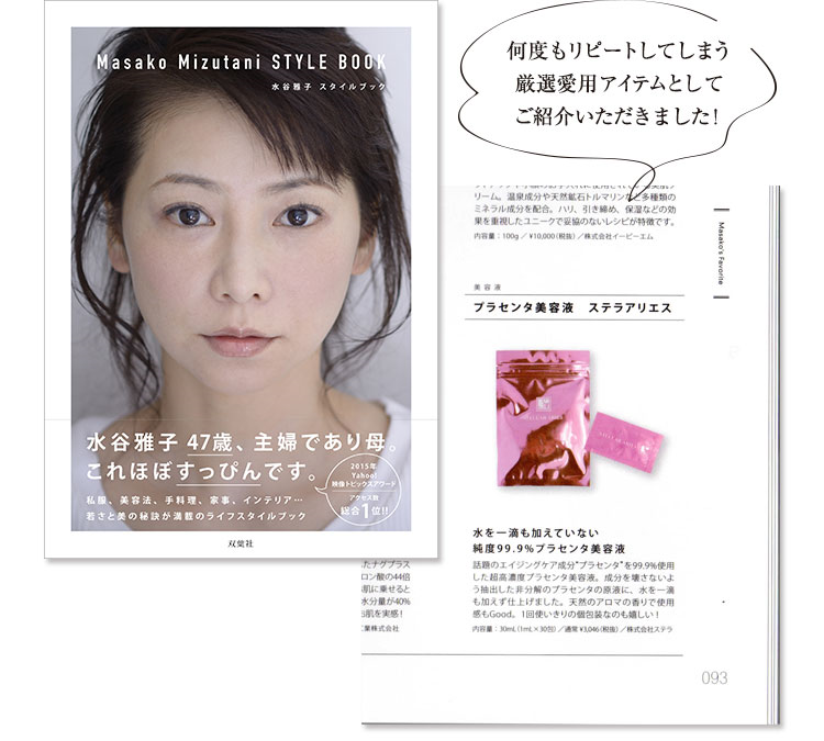 水谷雅子さん愛用の美肌コスメ「ステラアリエス ピュア」