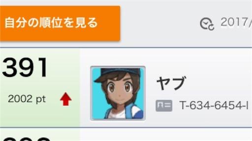 f:id:maygirl_pokemon:20170107022208j:image