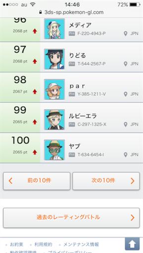 f:id:maygirl_pokemon:20170718144700p:image