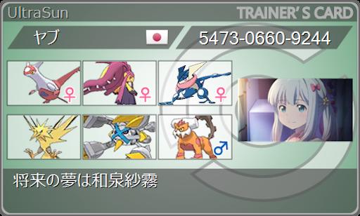 f:id:maygirl_pokemon:20180122132305p:plain