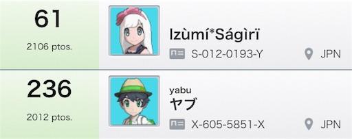 f:id:maygirl_pokemon:20180315175926j:image