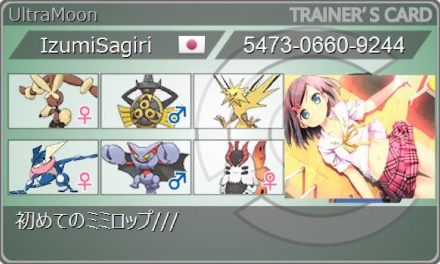 f:id:maygirl_pokemon:20180518044028j:plain