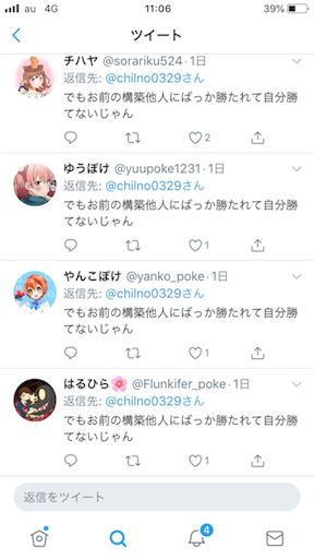 f:id:maygirl_pokemon:20180917110805p:image