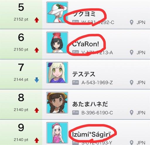 f:id:maygirl_pokemon:20181106131641j:image