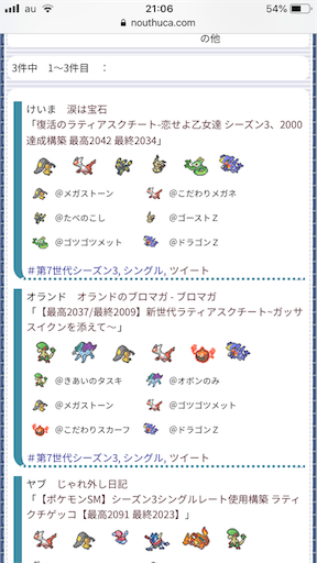 f:id:maygirl_pokemon:20181118210630p:image
