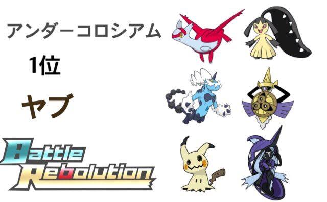 f:id:maygirl_pokemon:20190301094333j:plain