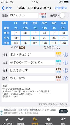 f:id:maygirl_pokemon:20190421174645p:image