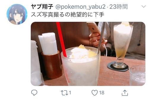 f:id:maygirl_pokemon:20190925151324j:image