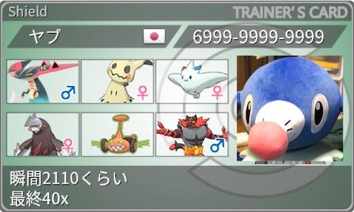 f:id:maygirl_pokemon:20200601120840j:image
