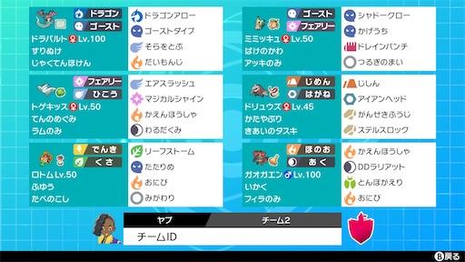 f:id:maygirl_pokemon:20200601120843j:image