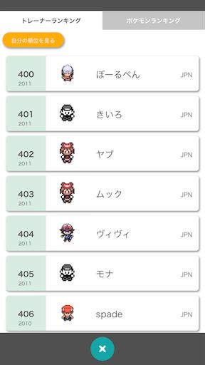f:id:maygirl_pokemon:20200601120855p:image