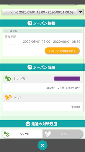 f:id:maygirl_pokemon:20200601120904p:image