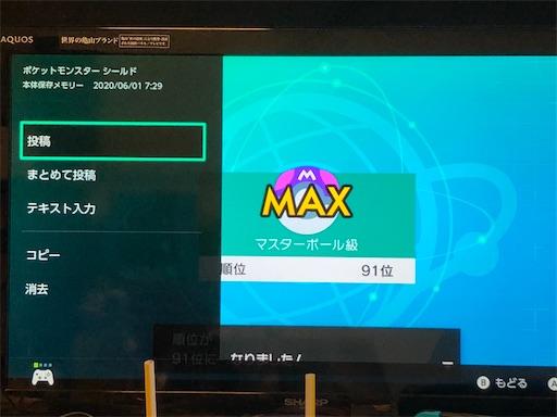 f:id:maygirl_pokemon:20200601120914j:image