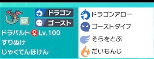 f:id:maygirl_pokemon:20200601121710j:image