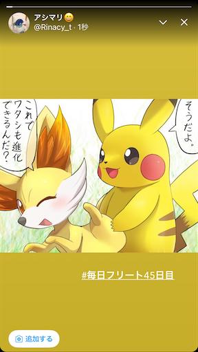 f:id:maygirl_pokemon:20210128212433p:image