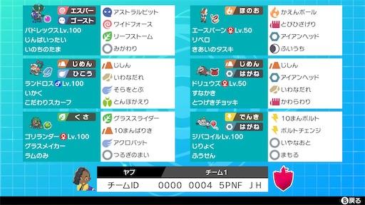f:id:maygirl_pokemon:20210301055511j:image
