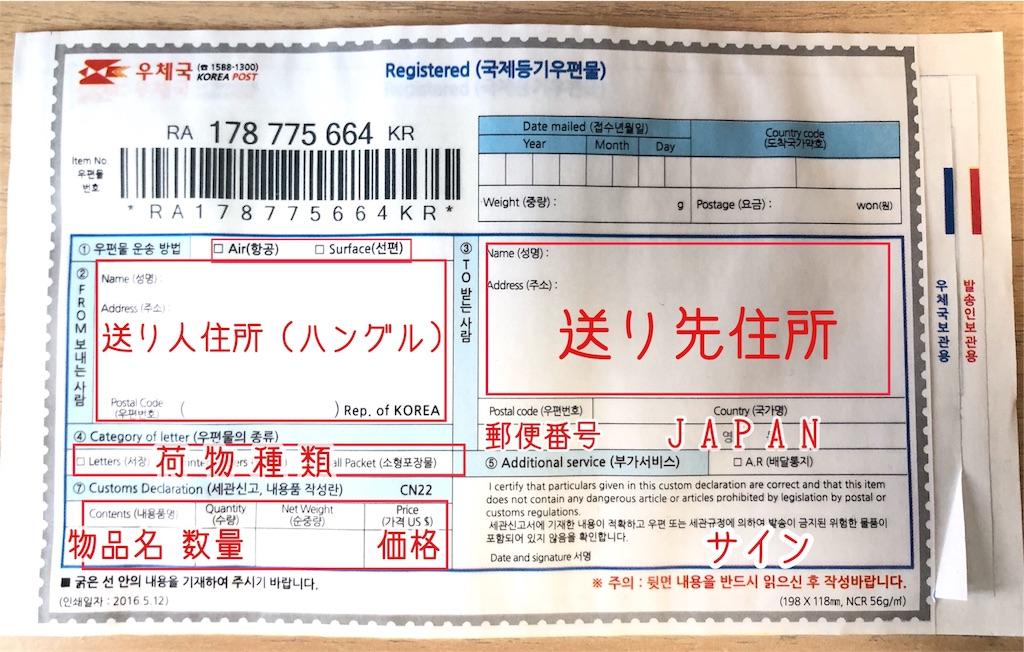 韓国 国際 郵便