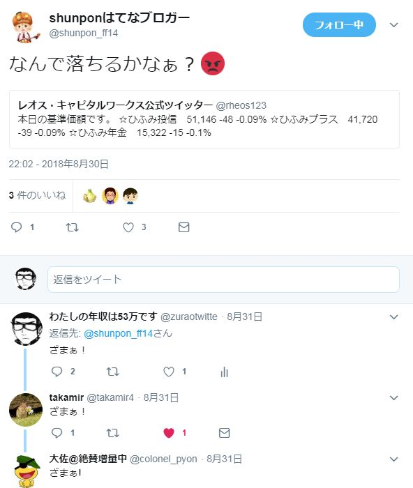 f:id:mayonezu2015:20180903102445j:plain