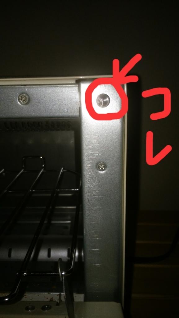 オーブントースターのゴム部分