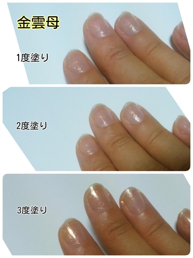 金雲母1・2・3度塗りの比較