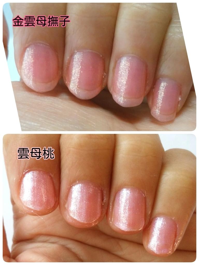 爪に塗った2色のマニキュアの色比較