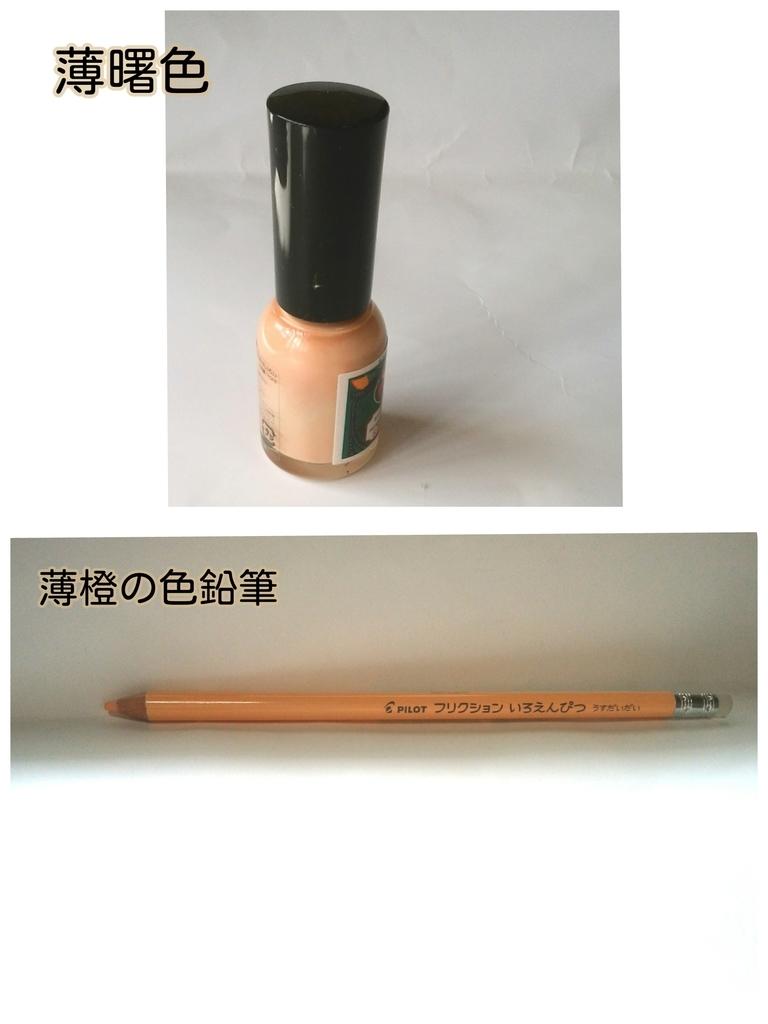 瓶に入ったマニキュアと薄橙色の色鉛筆