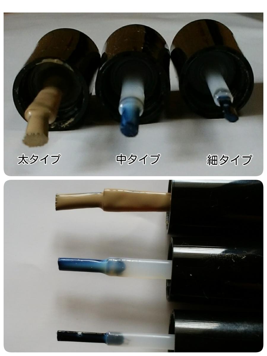 3種類のマニキュアの筆