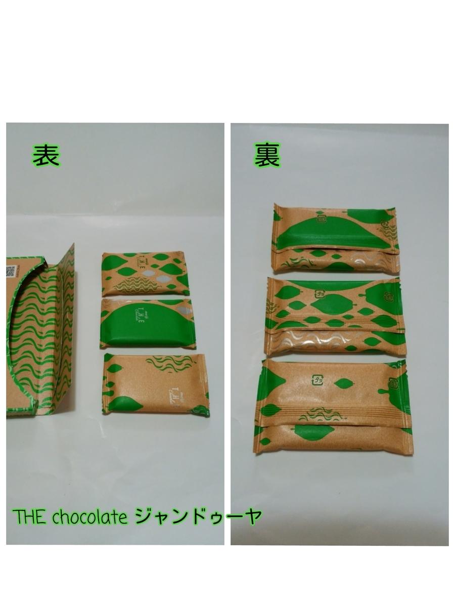 個包装された3つのチョコレートの裏表