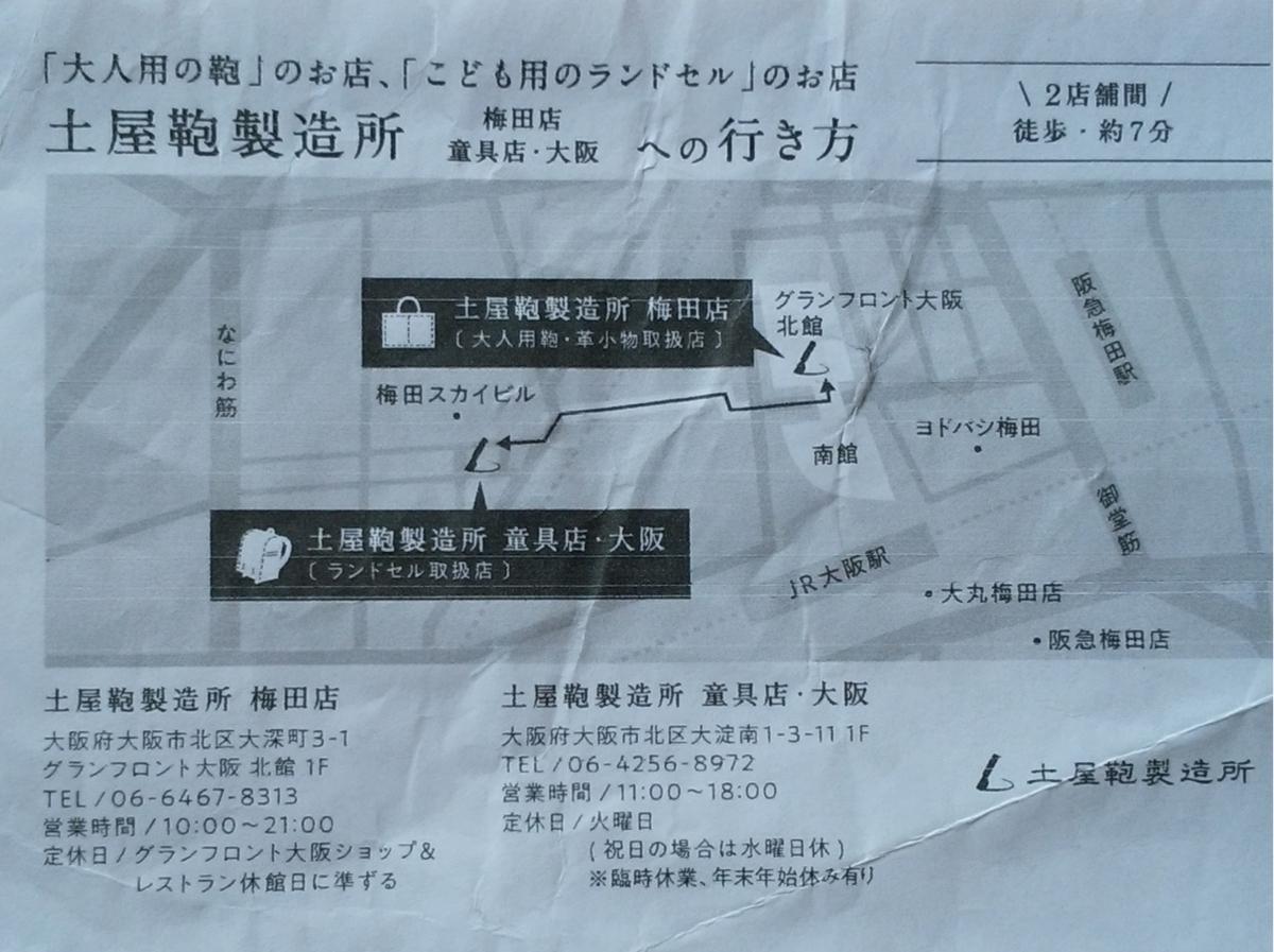 店舗の行き方が書いた地図