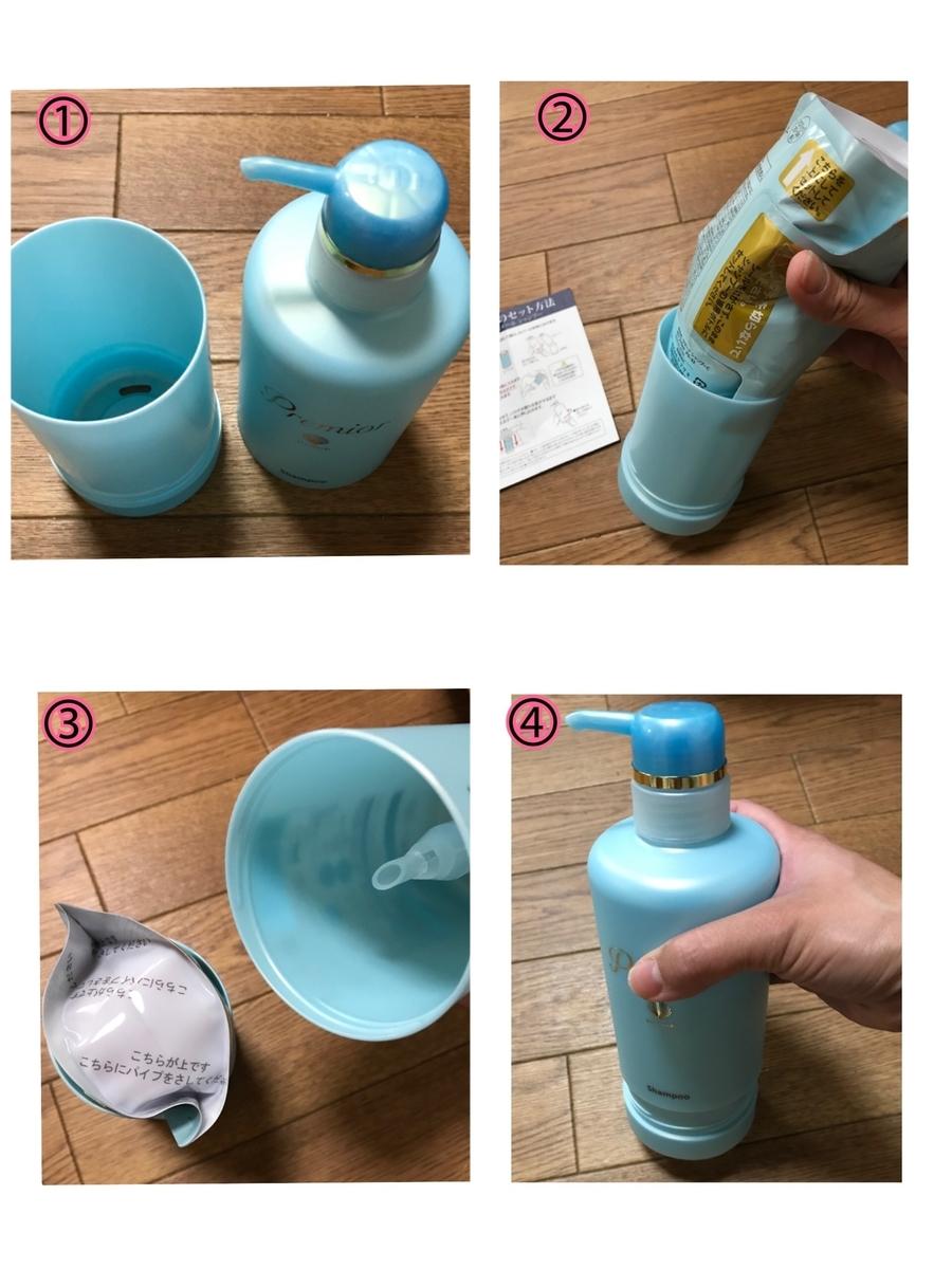 シャンプーの詰め替え方法