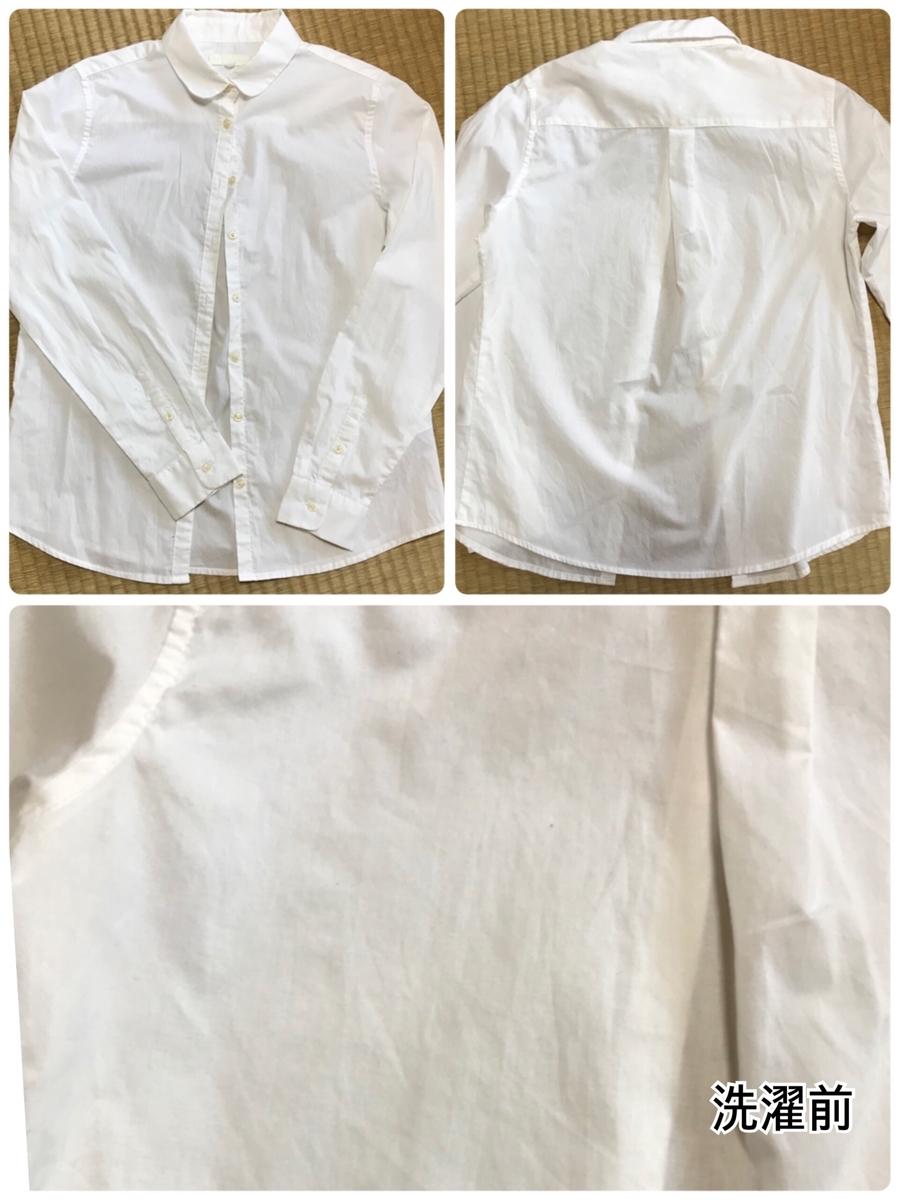 洗濯前のコットンシャツ