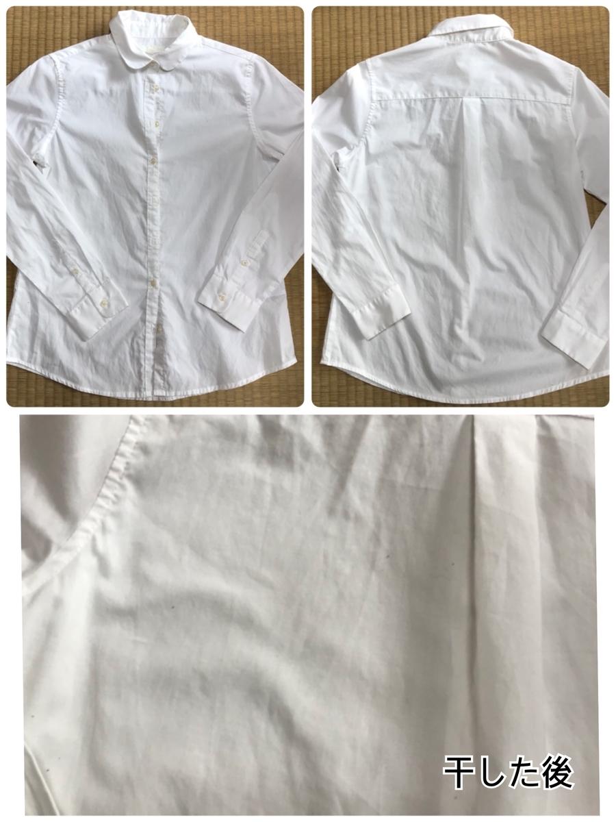 干した後のコットンシャツ