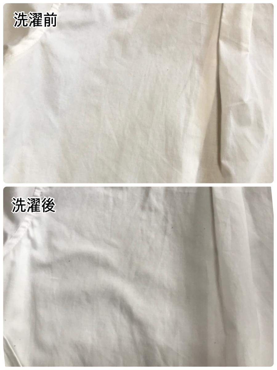 洗濯前と洗濯後のコットンシャツの比較