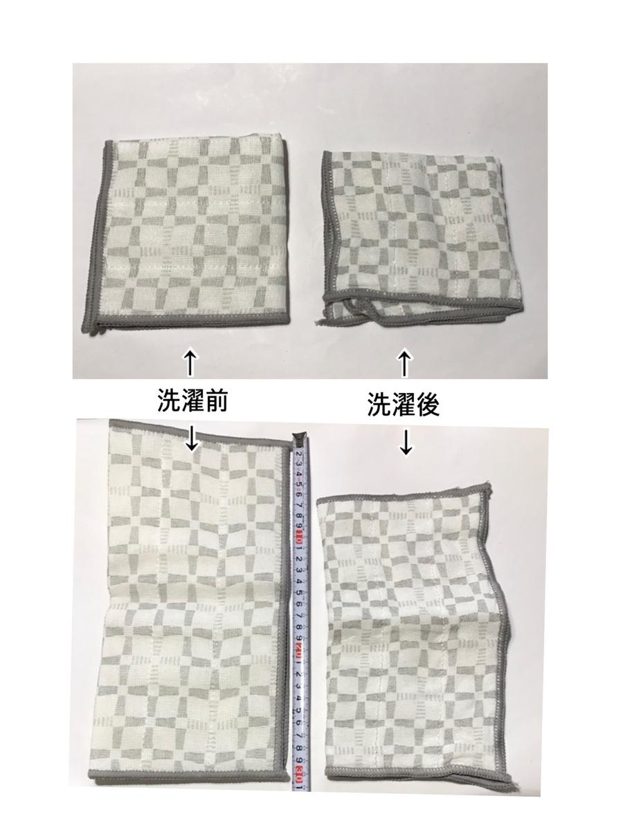 半分に折って広げた布巾