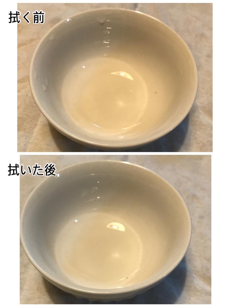濡れた食器と布巾で拭いた後の食器