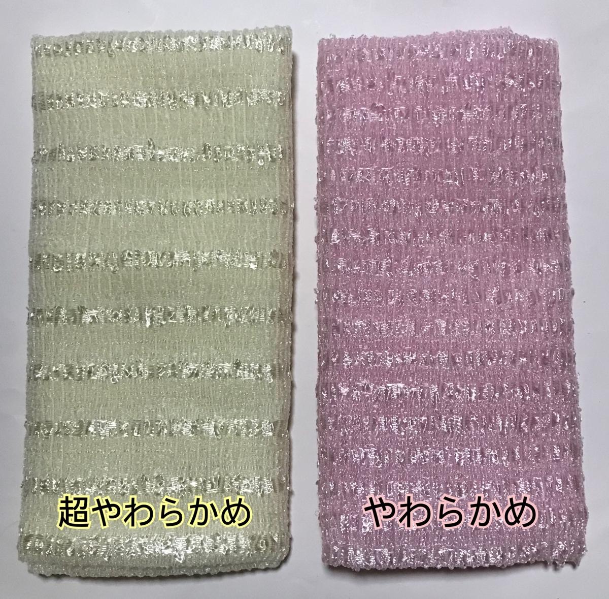 2つの並べた硬さの違うボディタオル