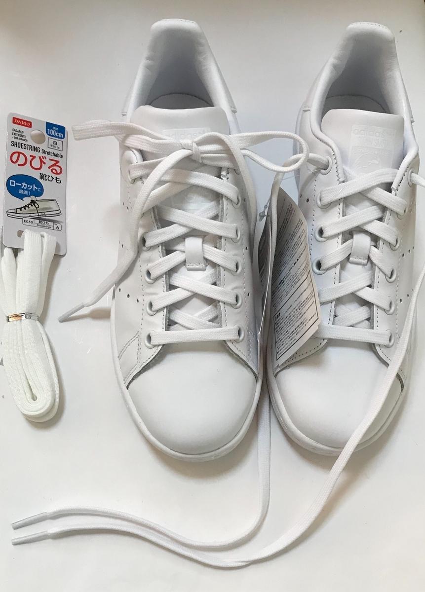 スニーカーと靴紐