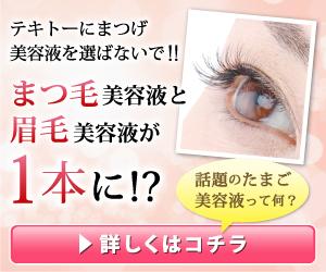 マユライズ,MayuRise,眉毛,眉毛,美容液