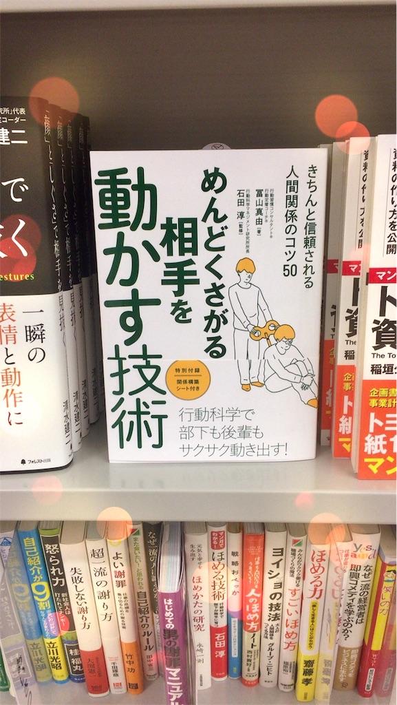 f:id:mayu-tomiyama:20161129114256j:image
