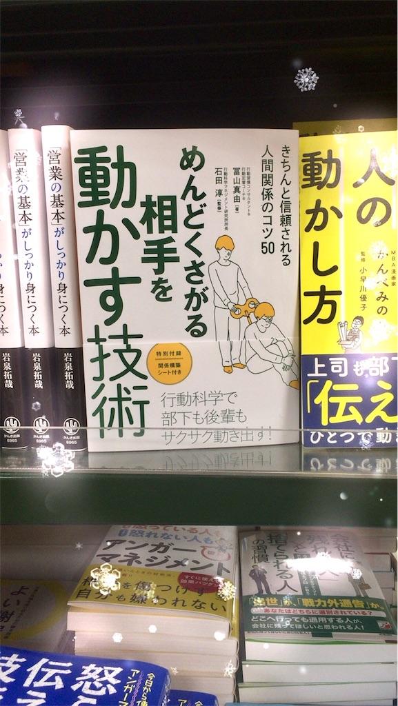 f:id:mayu-tomiyama:20161129114434j:image